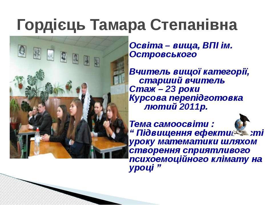 Гордієць Тамара Степанівна Освіта – вища, ВПІ ім. Островського Вчитель вищої ...