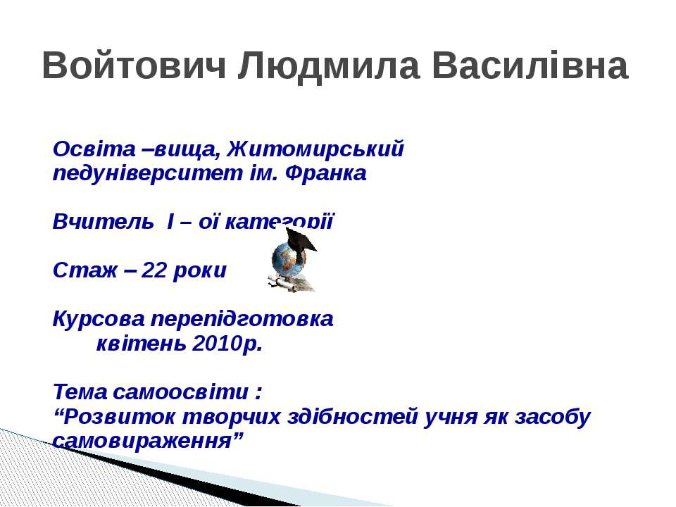 Войтович Людмила Василівна Освіта –вища, Житомирський педуніверситет ім. Фран...