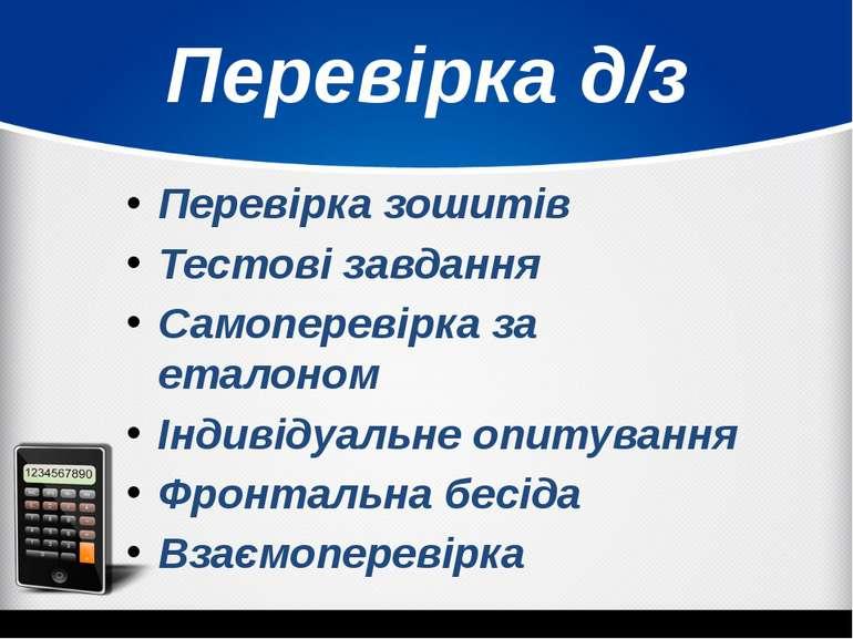 Перевірка д/з Перевірка зошитів Тестові завдання Самоперевірка за еталоном Ін...