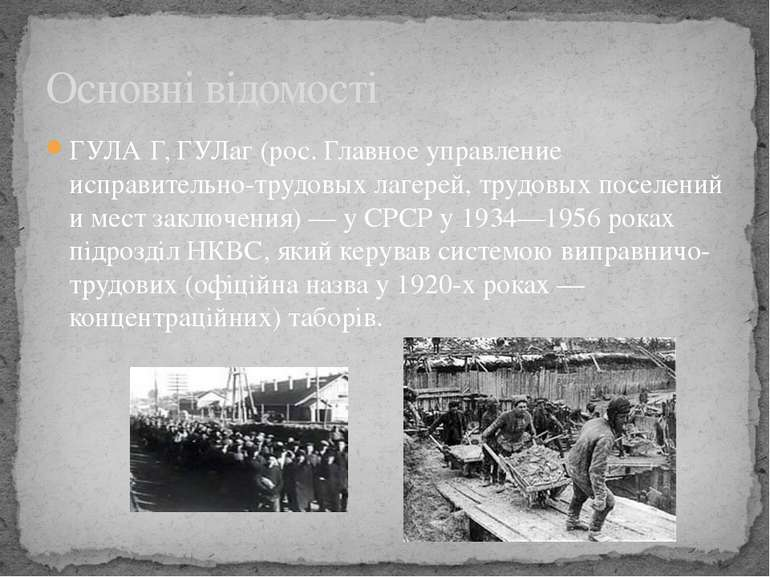 ГУЛА Г, ГУЛаг (рос. Главное управление исправительно-трудовых лагерей, трудов...