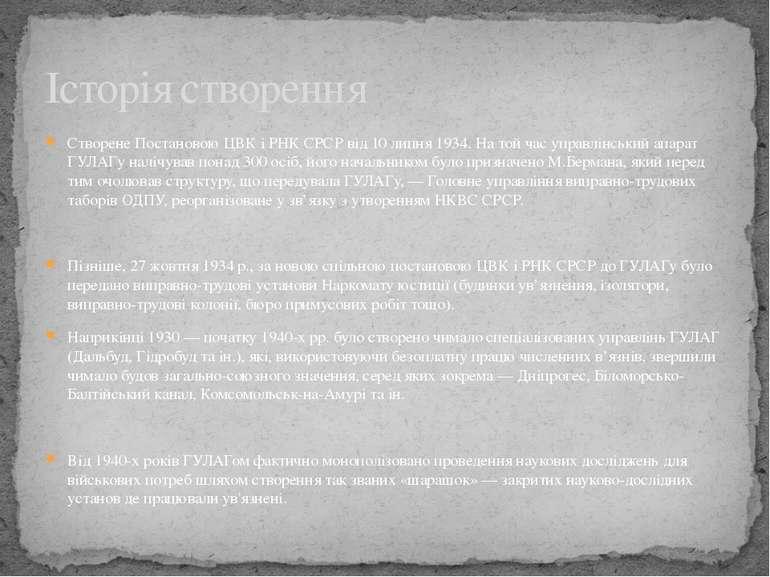 Створене Постановою ЦВК і РНК СРСР від 10 липня 1934. На той час управлінськи...