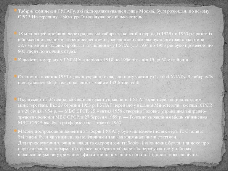 Табірні комплекси ГУЛАГу, які підпорядковувалися лише Москві, були розкидані ...
