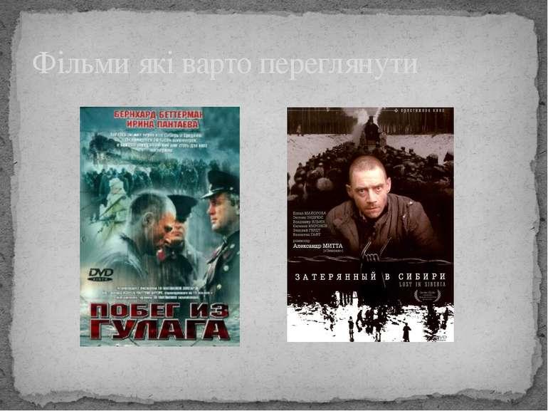 Фільми які варто переглянути
