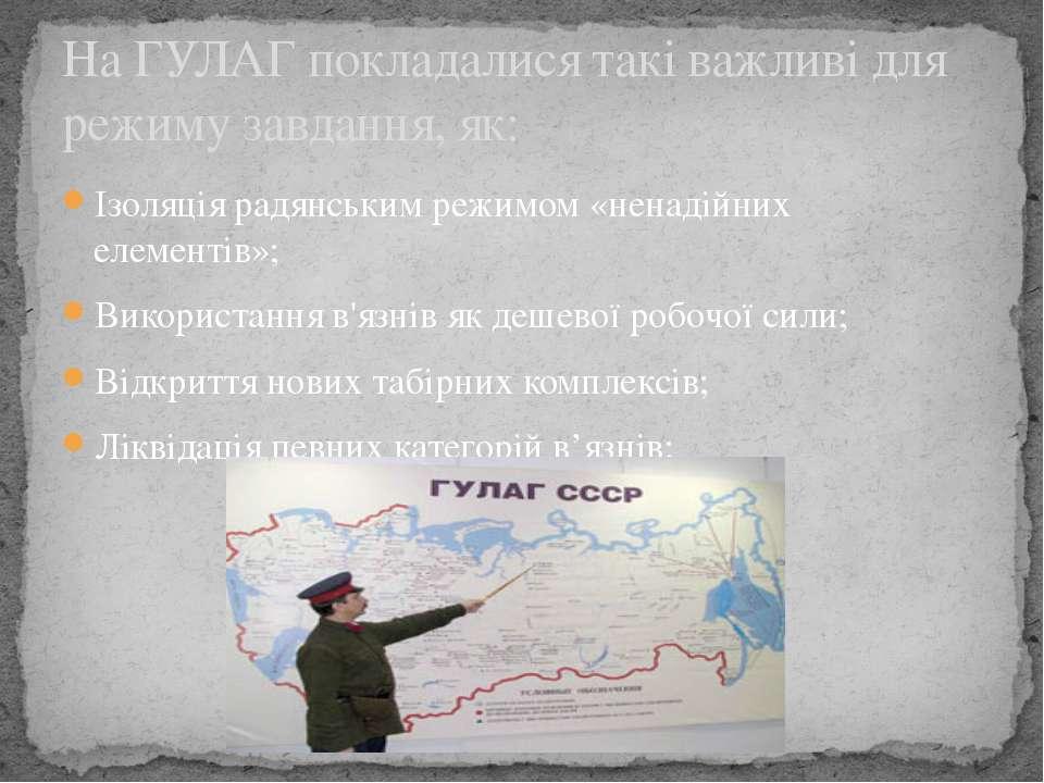 Ізоляція радянським режимом «ненадійних елементів»; Використання в'язнів як д...