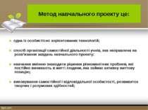 Метод навчального проекту це: ► одна із особистісно зорієнтованих технологій;...