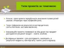 Типи проектів за тематикою ► Рольові, ігрові проекти передбачають виконання і...