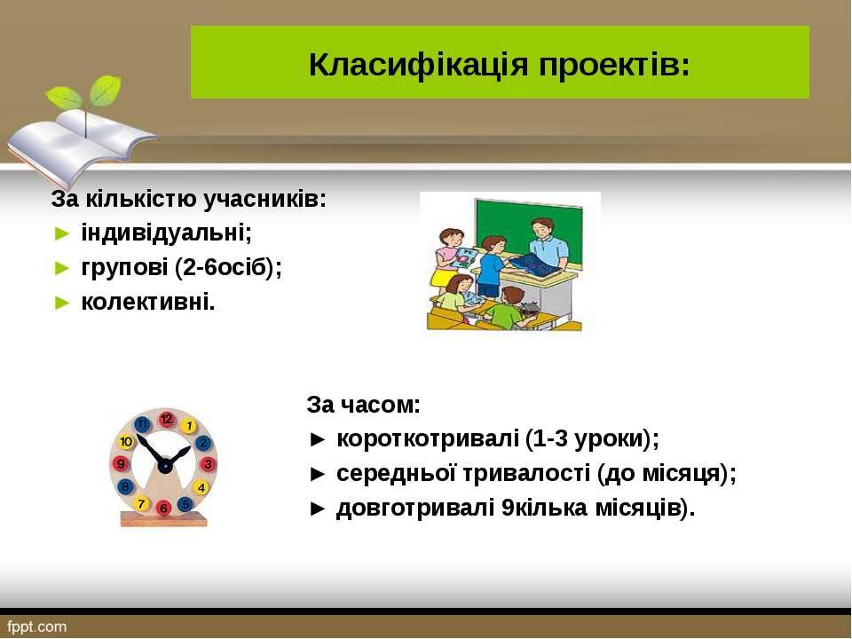 Класифікація проектів: За кількістю учасників: ► індивідуальні; ► групові (2-...