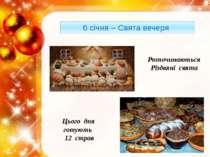 6 січня – Свята вечеря Розпочинаються Різдвяні свята Цього дня готують 12 стр...