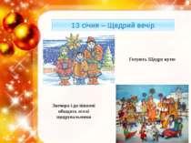 13 січня – Щедрий вечір Готують Щедру кутю Звечора і до півночі обходять осел...