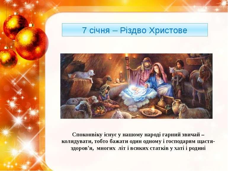 7 січня – Різдво Христове Споконвіку існує у нашому народі гарний звичай – ко...