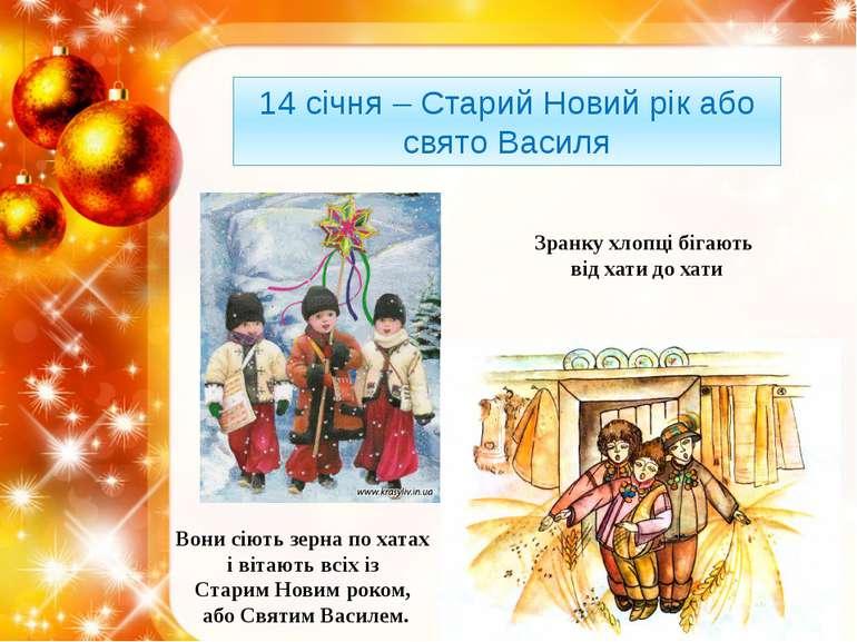 14 січня – Старий Новий рік або свято Василя Зранку хлопці бігають від хати д...