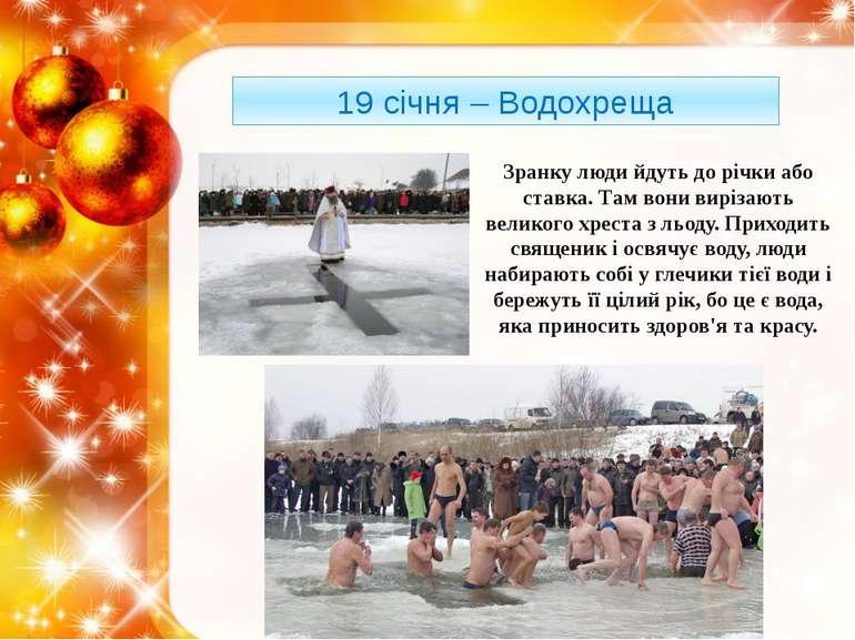 19 січня – Водохреща Зранку люди йдуть до річки або ставка. Там вони вирізают...