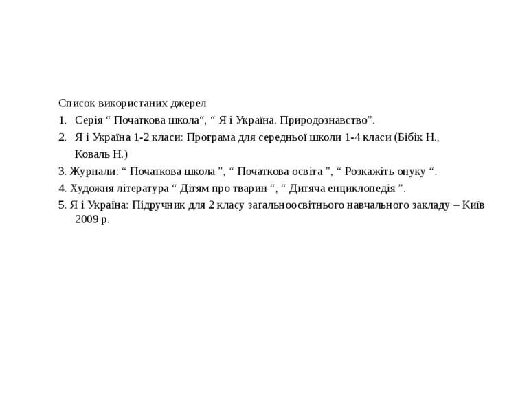 """Список використаних джерел Серія """" Початкова школа"""", """" Я і Україна. Природозн..."""
