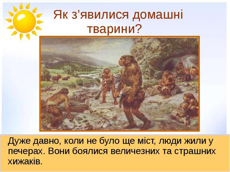 Як з'явилися домашні тварини? Дуже давно, коли не було ще міст, люди жили у п...