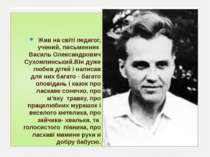 , Жив на світі педагог, учений, письменник Василь Олександрович Сухомлинський...