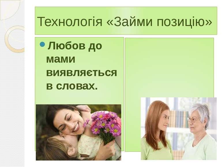 Технологія «Займи позицію» Любов до мами виявляється в словах. Любов до мами ...