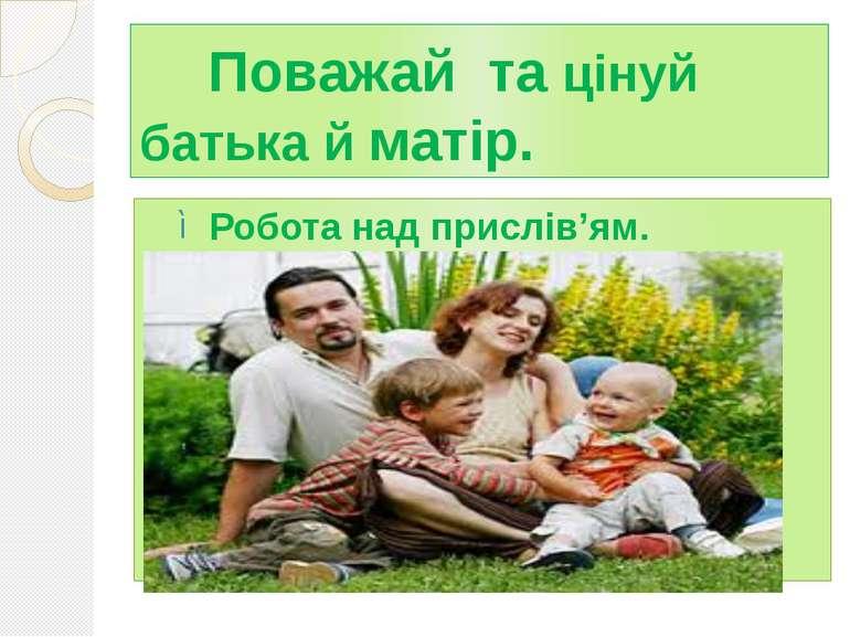 Поважай та цінуй батька й матір. Робота над прислів'ям.