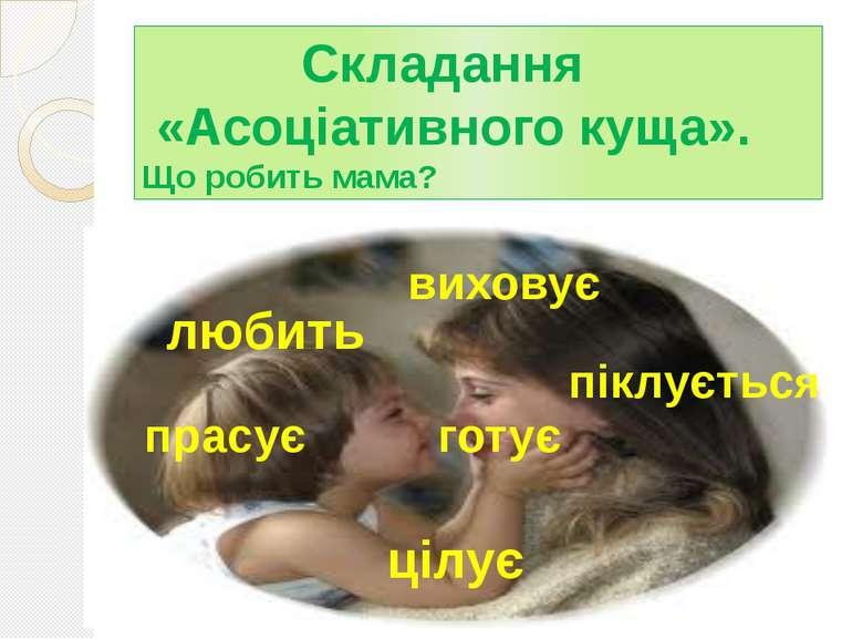 Складання «Асоціативного куща». Що робить мама? любить виховує прасує готує ц...