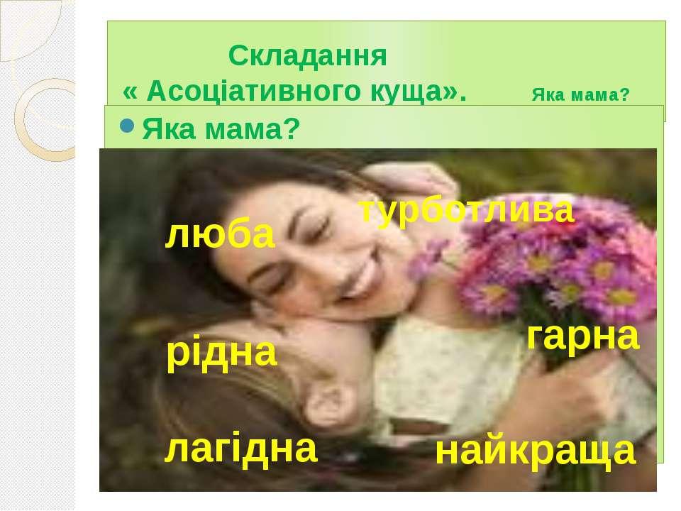 Складання « Асоціативного куща». Яка мама? Яка мама? люба рідна лагідна турбо...