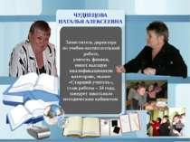 ЧУДНЕЦОВА НАТАЛЬЯ АЛЕКСЕЕВНА Заместитель директора по учебно-воспитательной р...