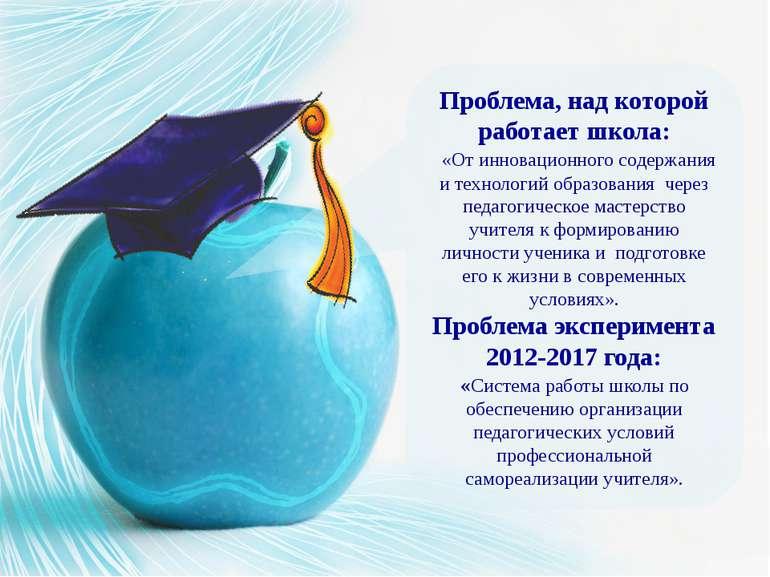 Проблема, над которой работает школа: «От инновационного содержания и техноло...