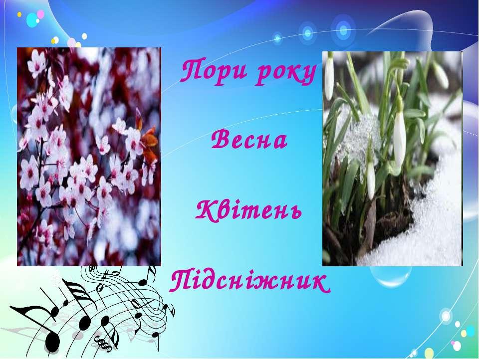 Пори року Весна Квітень Підсніжник