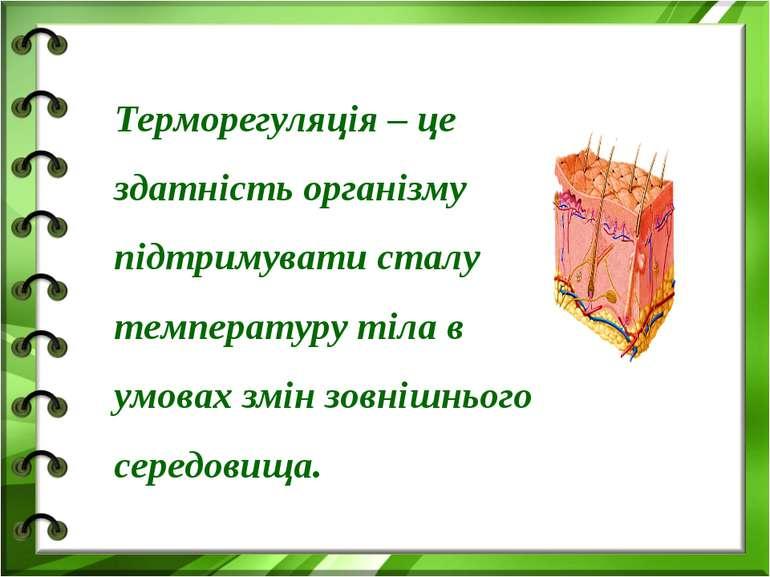 Терморегуляція – це здатність організму підтримувати сталу температуру тіла в...