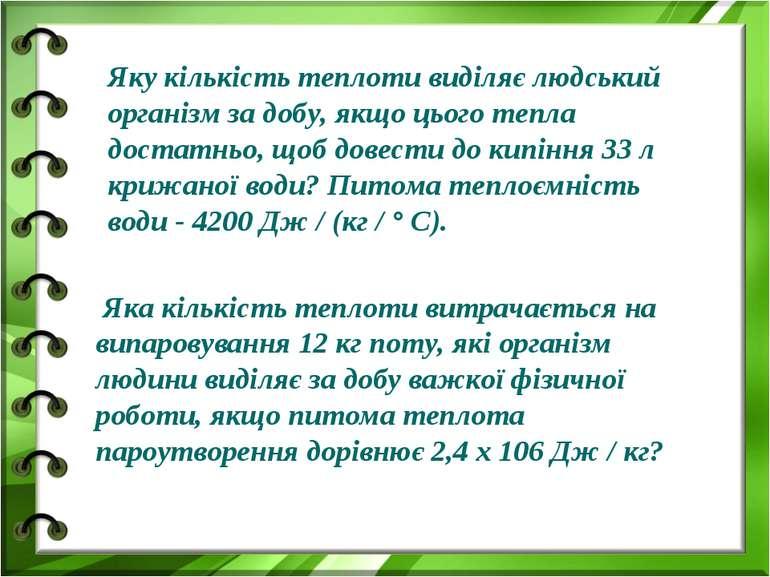 Яку кількість теплоти виділяє людський організм за добу, якщо цього тепла дос...