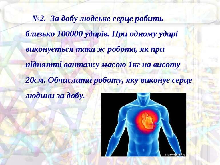 №2. За добу людське серце робить близько 100000 ударів. При одному ударі вико...