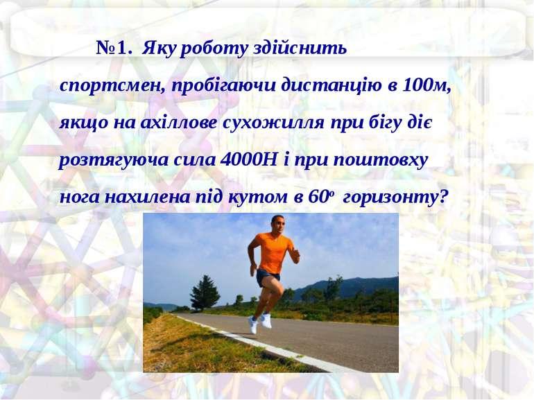 №1. Яку роботу здійснить спортсмен, пробігаючи дистанцію в 100м, якщо на ахіл...