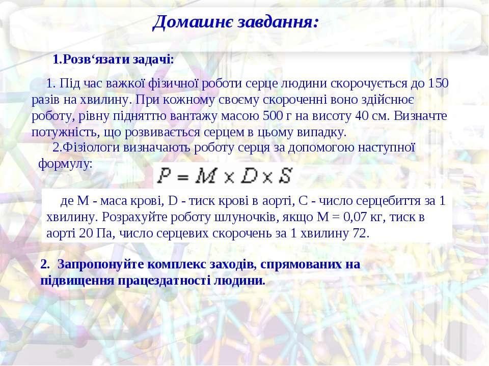 2.Фізіологи визначають роботу серця за допомогою наступної формулу: де М - ма...