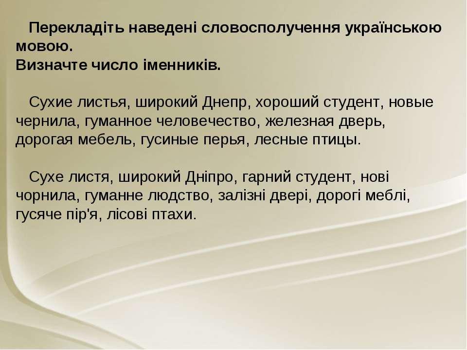 Перекладіть наведені словосполучення українською мовою. Визначте число іменни...