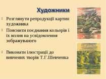 Розглянути репродукції картин художника Пояснити поєднання кольорів і їх впли...