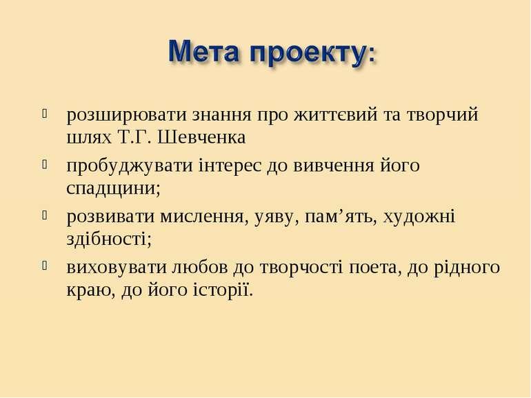 розширювати знання про життєвий та творчий шлях Т.Г. Шевченка пробуджувати ін...