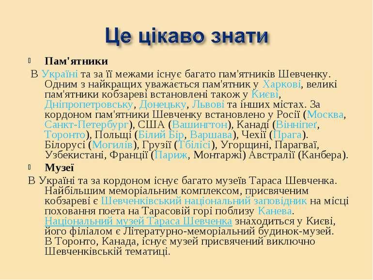 Пам'ятники ВУкраїніта за її межами існує багато пам'ятників Шевченку. Одним...