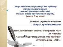 Пошук необхідної інформації для проекту. Методи проектування (метод фокальних...
