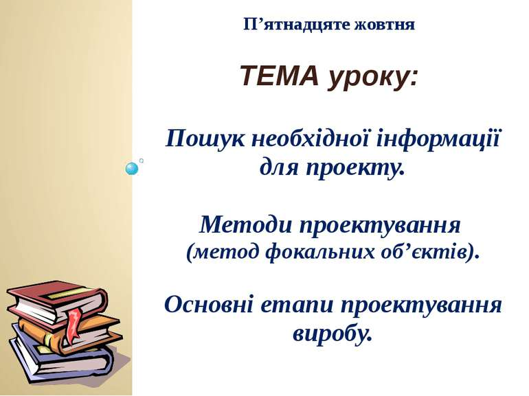 ТЕМА уроку: Пошук необхідної інформації для проекту. Методи проектування (мет...