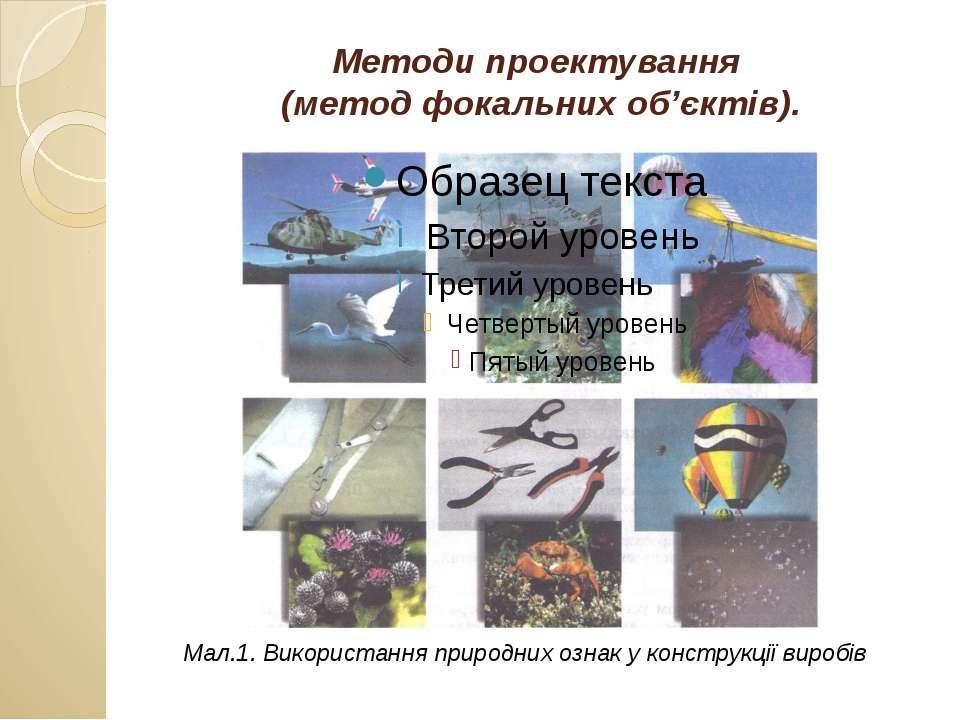 Методи проектування (метод фокальних об'єктів). Мал.1. Використання природних...