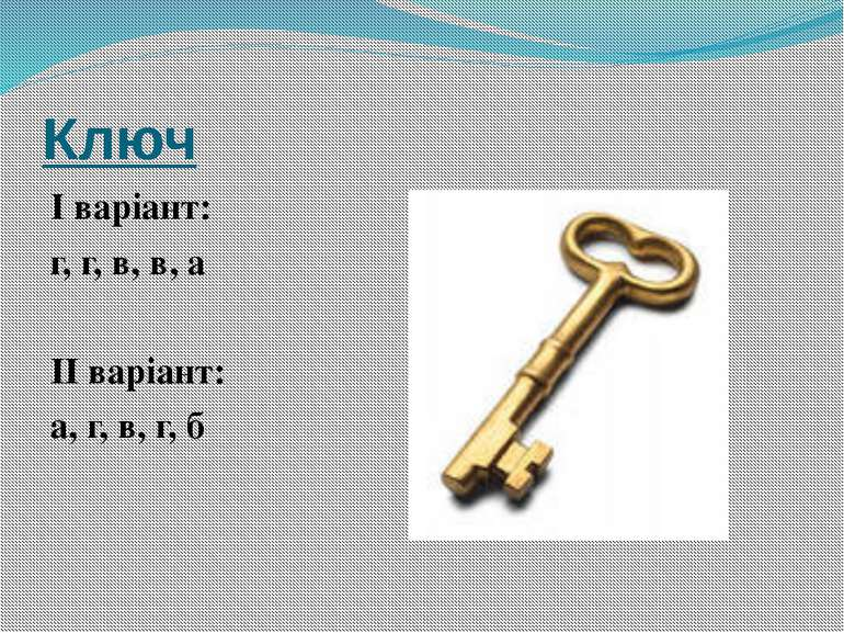 Ключ I варіант: г, г, в, в, а II варіант: а, г, в, г, б