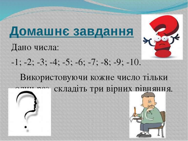 Домашнє завдання Дано числа: -1; -2; -3; -4; -5; -6; -7; -8; -9; -10. Викорис...