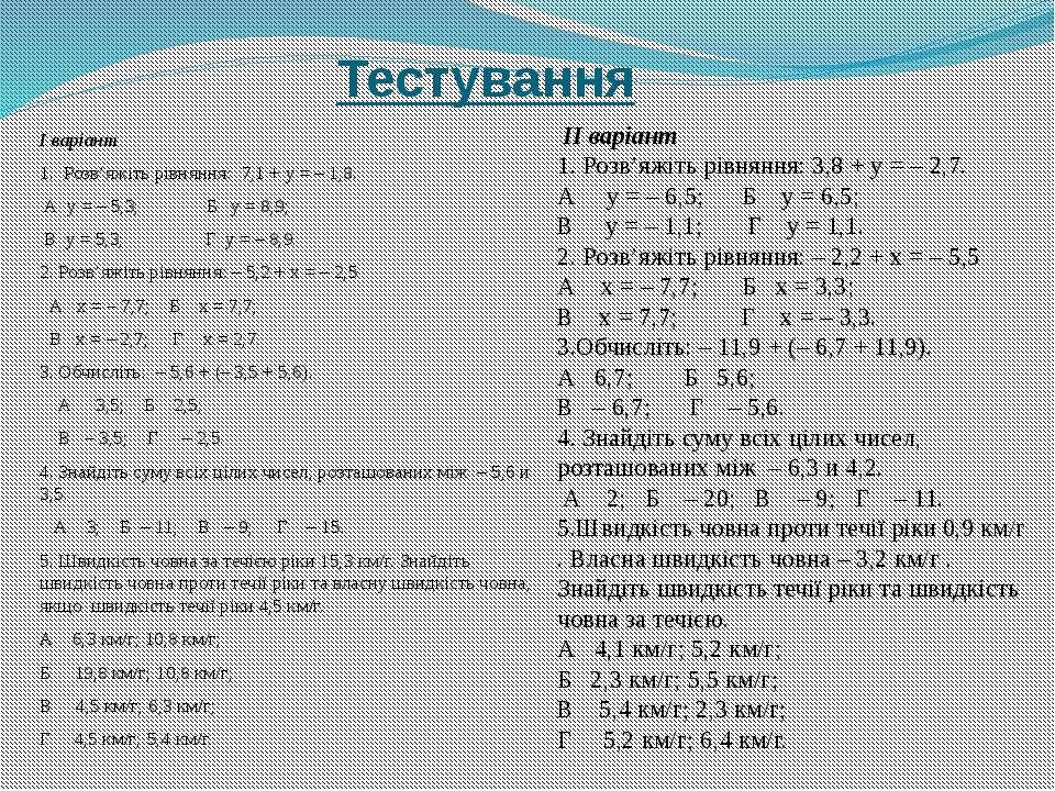 Тестування I варіант 1. Розв'яжіть рівняння: 7,1 + у = – 1,8. А у = – 5,3; Б ...