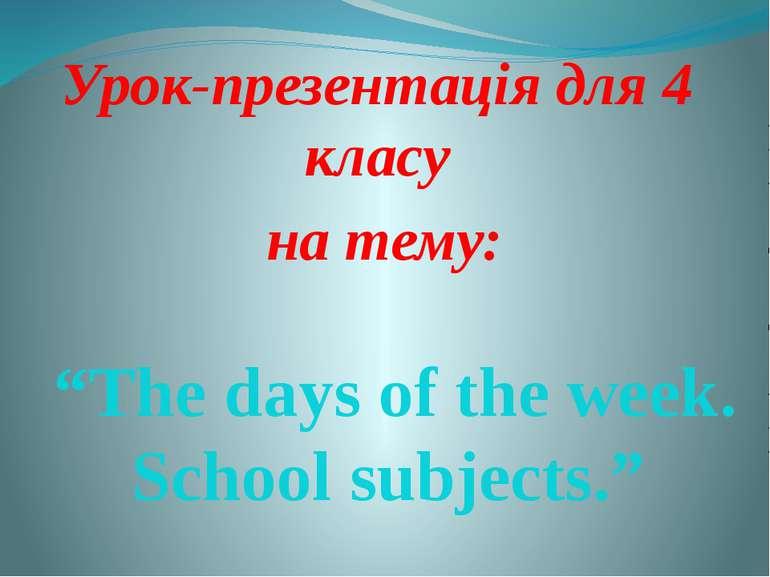 """Урок-презентація для 4 класу на тему: """"The days of the week. School subjects."""""""