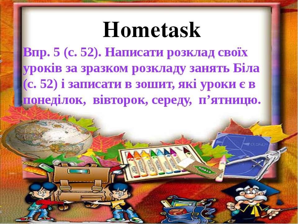 Hometask Впр. 5 (с. 52). Написати розклад своїх уроків за зразком розкладу за...
