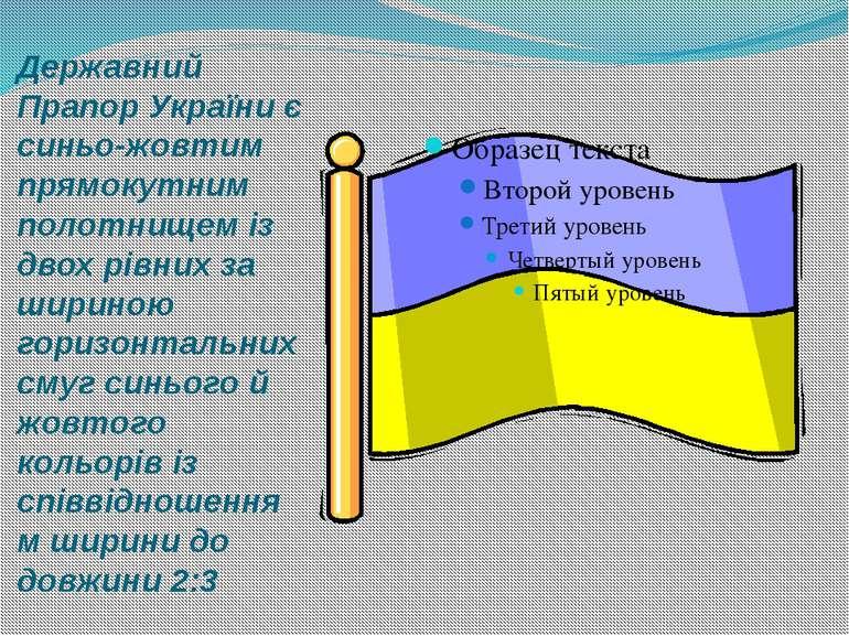 Державний Прапор України є синьо-жовтим прямокутним полотнищем із двох рівних...