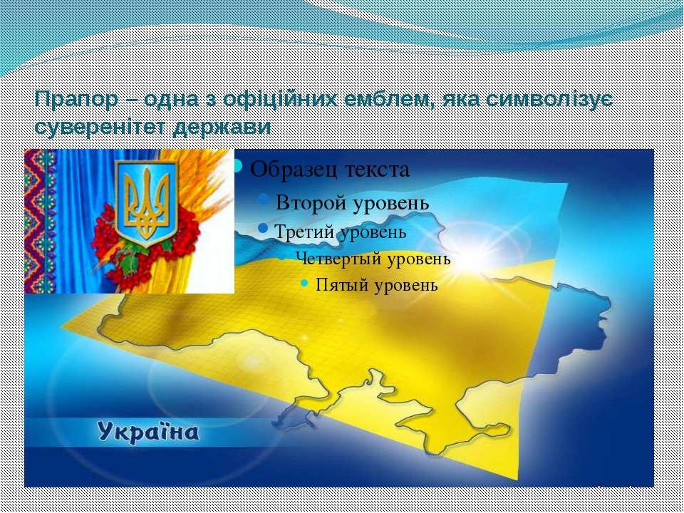 Прапор – одна з офіційних емблем, яка символізує суверенітет держави