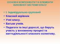 ОСНОВНІ КОМПОНЕНТИ ТА ЕЛЕМЕНТИ ВИХОВНОЇ СИСТЕМИ КЛАСУ I. Індивідуально-групов...