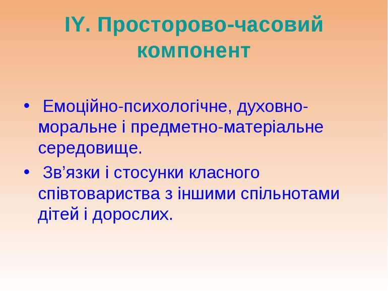 IY. Просторово-часовий компонент Емоційно-психологічне, духовно-моральне і пр...