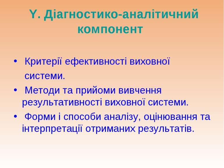 Y. Діагностико-аналітичний компонент Критерії ефективності виховної системи. ...
