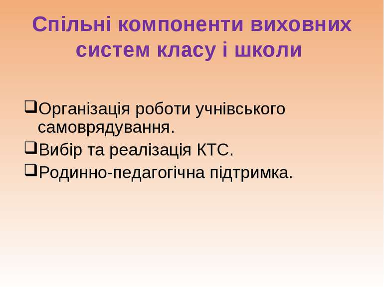 Спільні компоненти виховних систем класу і школи Організація роботи учнівсько...