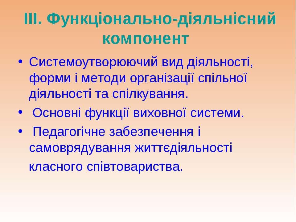 III. Функціонально-діяльнісний компонент Системоутворюючий вид діяльності, фо...